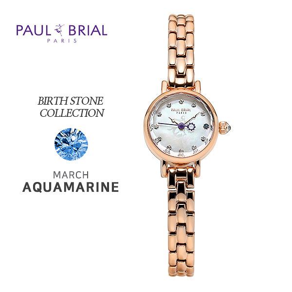 [폴브리알시계 PAULBRIAL] PB8030RG03 Birth Stone Watch 탄생석 3월 (아쿠아마린)여성용 메탈시계 20mm