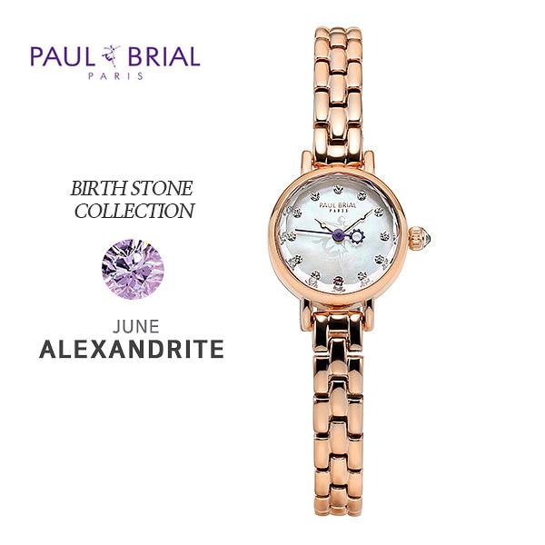 [폴브리알시계 PAULBRIAL] PB8030RG06 Birth Stone Watch 탄생석 6월 (알렉산드라이트)여성용 메탈시계 20mm