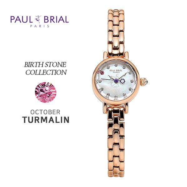 [폴브리알시계 PAULBRIAL] PB8030RG10 Birth Stone Watch 탄생석 10월 (토르말린)여성용 메탈시계 20mm