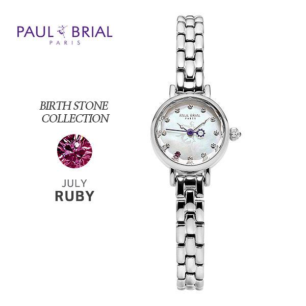 [폴브리알시계 PAULBRIAL] PB8030WS07 Birth Stone Watch 탄생석 7월 (루비)여성용 메탈시계 20mm