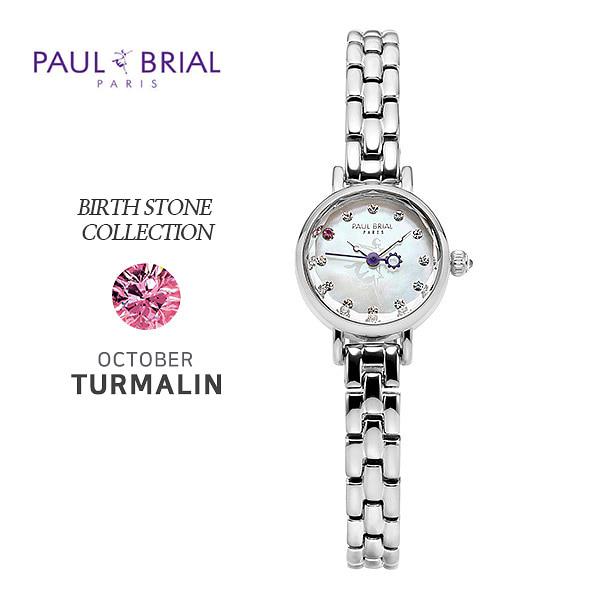 [폴브리알시계 PAULBRIAL] PB8030WS10 Birth Stone Watch 탄생석 10월 (토르말린)여성용 메탈시계 20mm