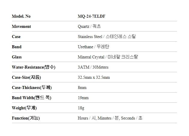 카시오(CASIO) MQ-24-7ELDF 아날로그 공용 우레탄시계