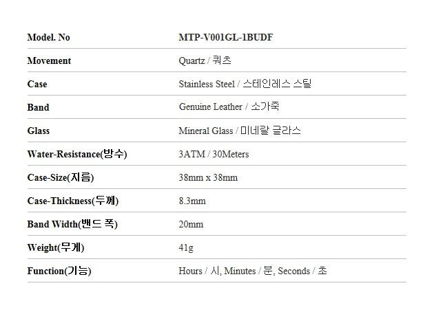 카시오(CASIO) MTP-V001GL-1BUDF (MTP-V001GL-1B) 아날로그 남성 가죽시계 38mm