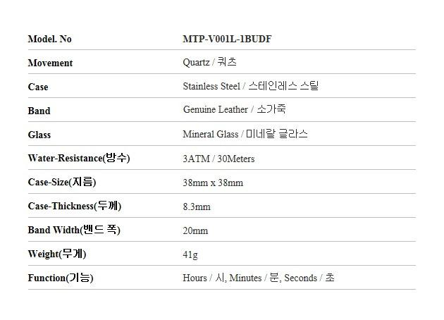카시오(CASIO) 카시오 CASIO MTP-V001L-1BUDF (MTP-V001L-1B) 아날로그 남성 가죽시계 38mm