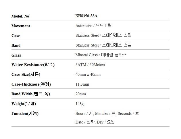 시티즌(CITIZEN) NH8350-83A 오토매틱 남성용 메탈시계