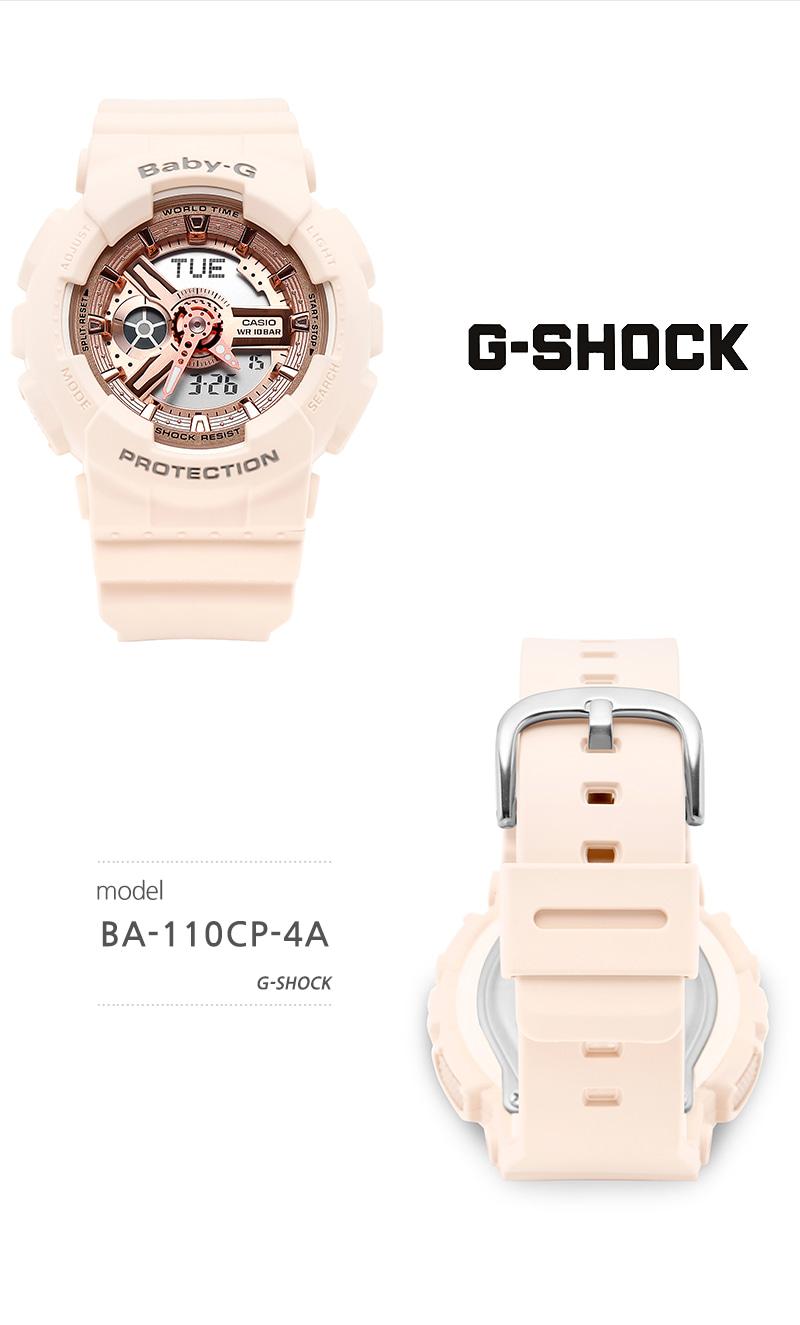 지샥(G-SHOCK) BA-110CP-4A 베이비지 우레탄 스포츠 손목시계