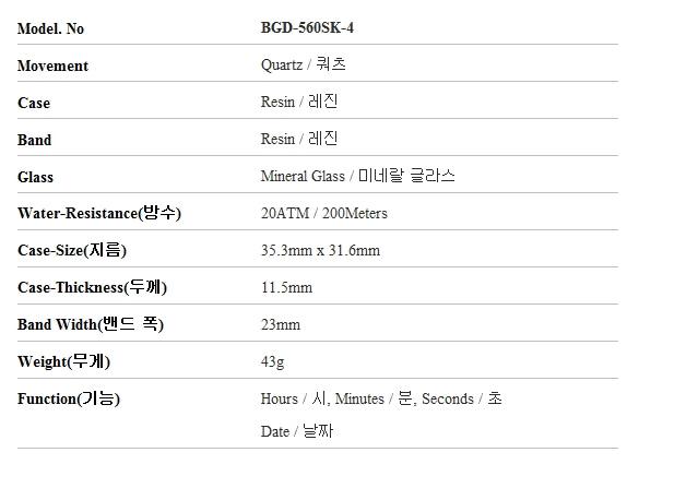 지샥 G-SHOCK BGD-560SK-4 BABY-G 베이비지 스탠다드 디지털 여성 레진시계