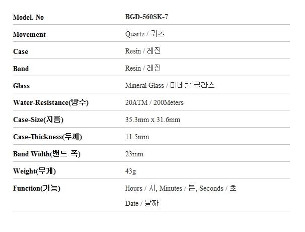 지샥 G-SHOCK BGD-560SK-7 BABY-G 베이비지 스탠다드 디지털 여성 레진시계