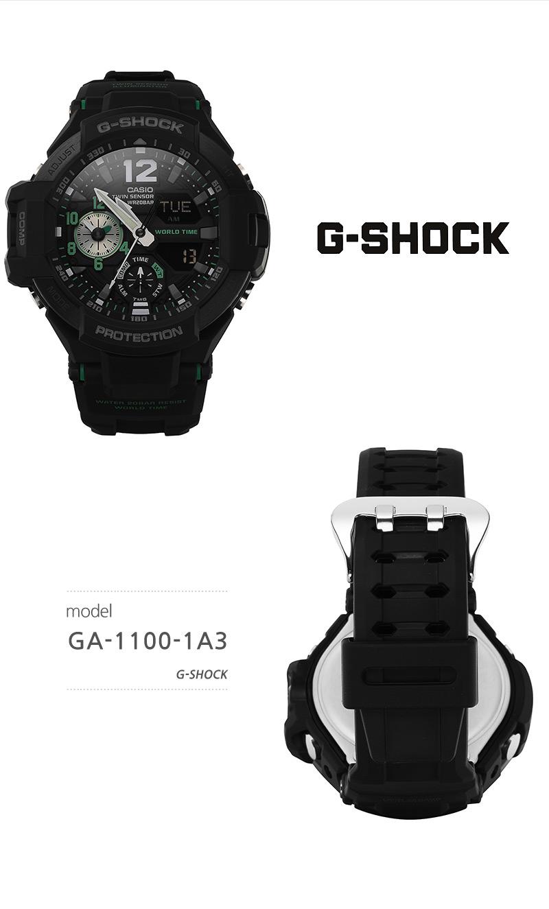 지샥 G-SHOCK GA-1100-1A3 SKY COCKPIT 스카이 콕핏 남성 우레탄시계