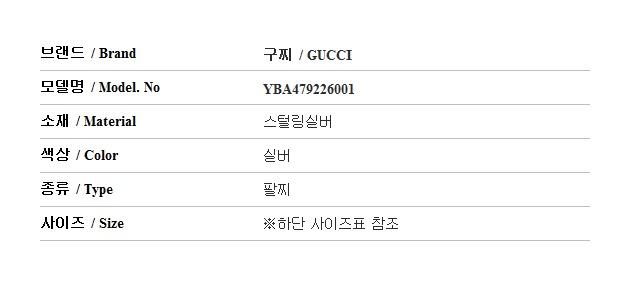 구찌(GUCCI) YBA479226001 INTERLOCKING 실버 팔찌