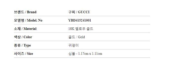 구찌(GUCCI) YBD415241001 415241 옐로우골드 이어링
