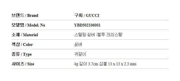 구찌(GUCCI) YBD502106001 BLIND FOR LOVE 드롭 이어링