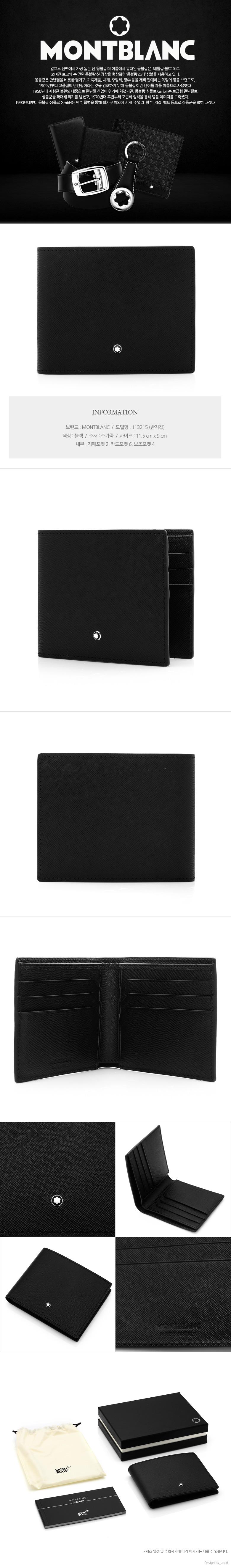 몽블랑(MONTBLANC) 113215 사토리얼 6cc 반지갑(블랙)