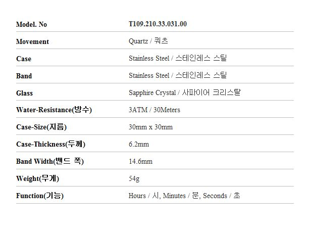 티쏘(TISSOT) T109.210.33.031.00 T-Classic Everytime 여성 메탈