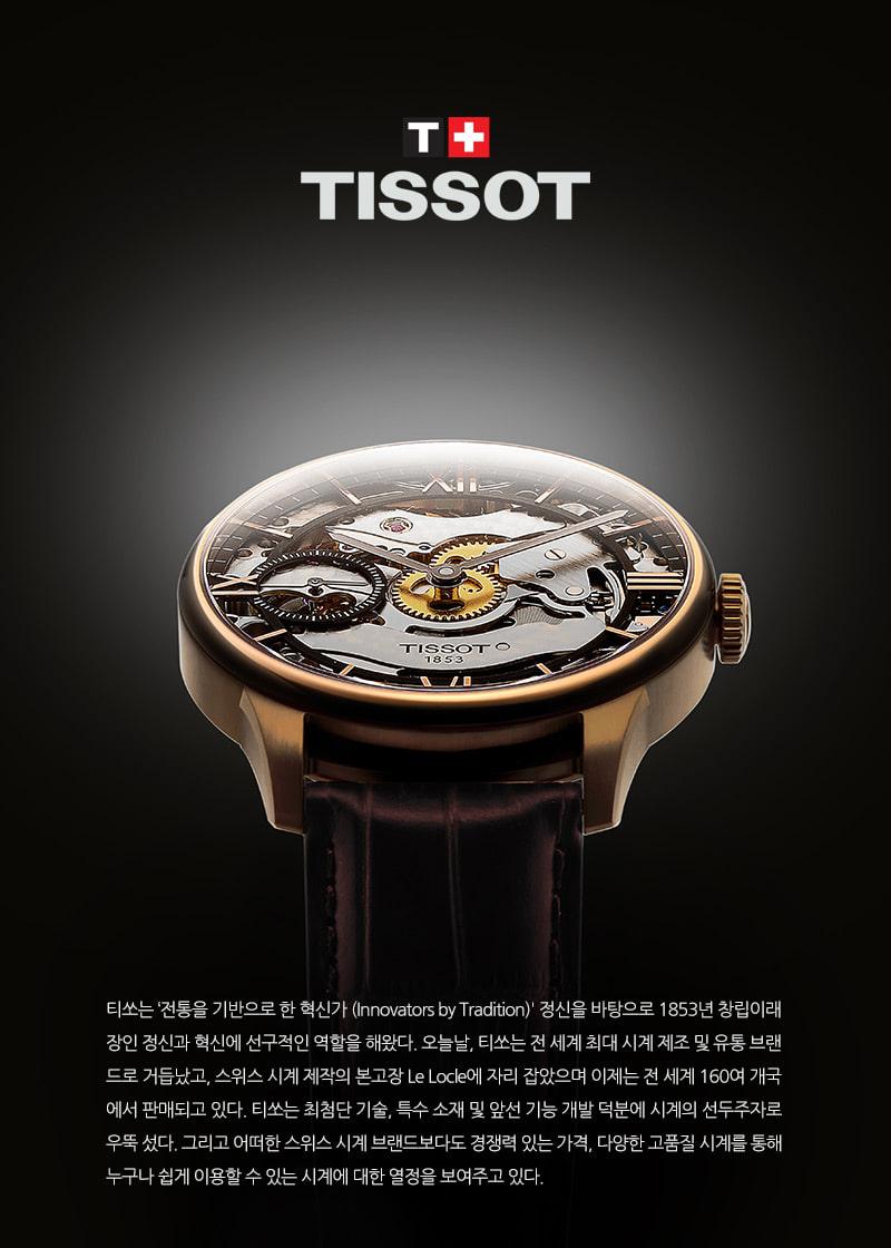 티쏘(TISSOT) 티쏘 여성 메탈 르로끌 오토매틱 명품시계 T41.1.183.34 / TISSOT