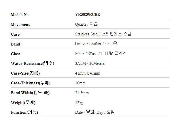 발렌티노 루디(VALENTINO RUDY) VR5029RGBK 남성 가죽시계 41mm