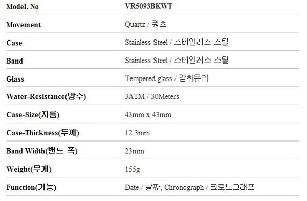 발렌티노 루디(VALENTINO RUDY) VR5093BKWT 남성 메탈시계 43mm