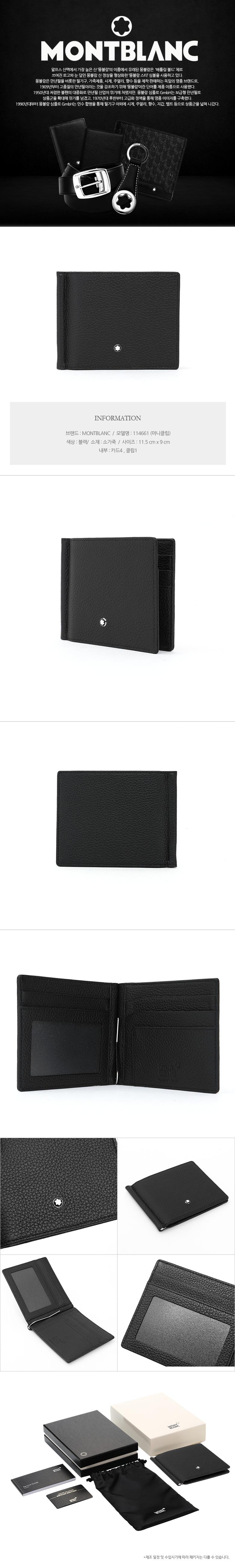 몽블랑(MONTBLANC) MONTBLANC 몽블랑 114461 마이스터스튁 소프트 그레인 머니 클립이 포함된 4cc 지갑 라지