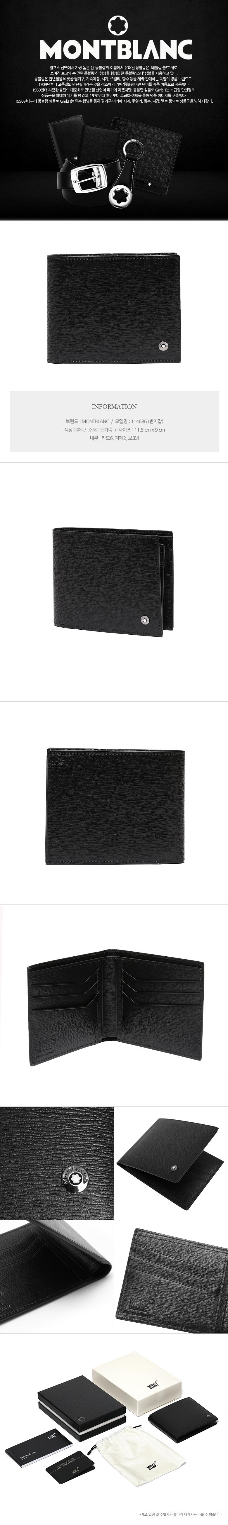 몽블랑(MONTBLANC) MONTBLANC 몽블랑 114686 4810 웨스트사이드 6cc 지갑
