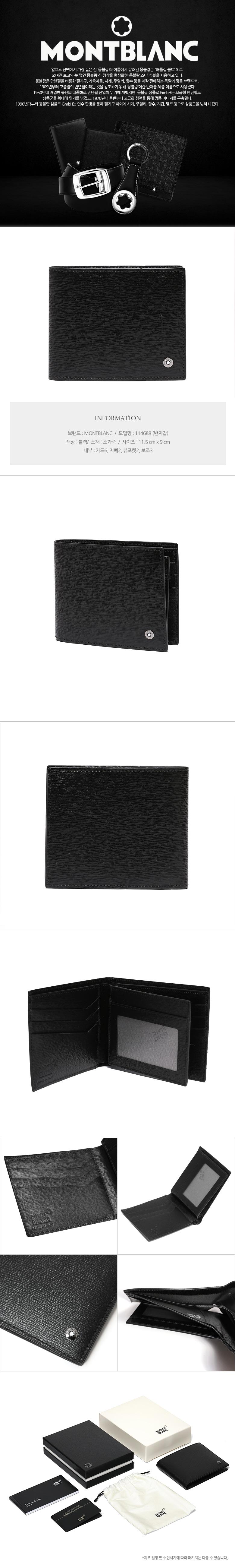몽블랑(MONTBLANC) MONTBLANC 몽블랑 114688 4810 웨스트사이드 2개의 뷰 포켓이 있는 6cc 지갑(블랙)