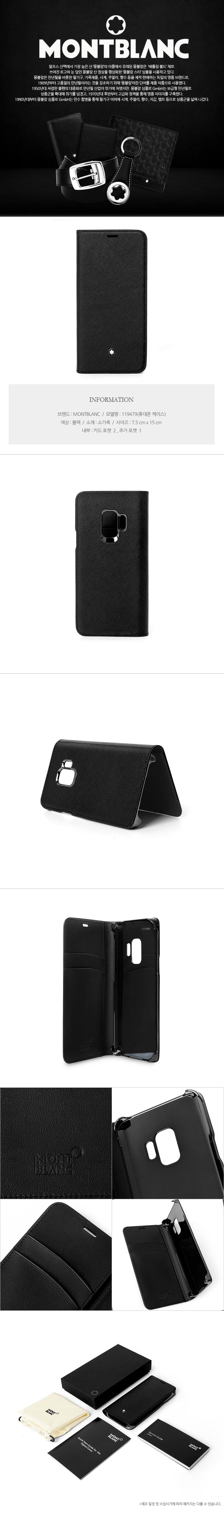 몽블랑(MONTBLANC) 119479 사토리얼 삼성 갤럭시 S9용 플립 커버