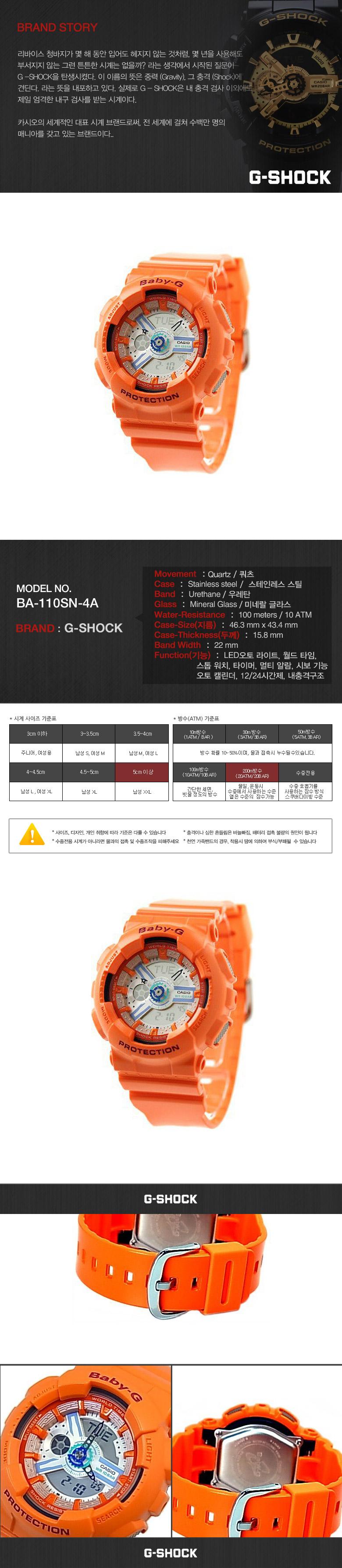 지샥(G-SHOCK) 지샥 G-SHOCK BA-110SN-4A BABY-G 베이비지 여성 레진시계