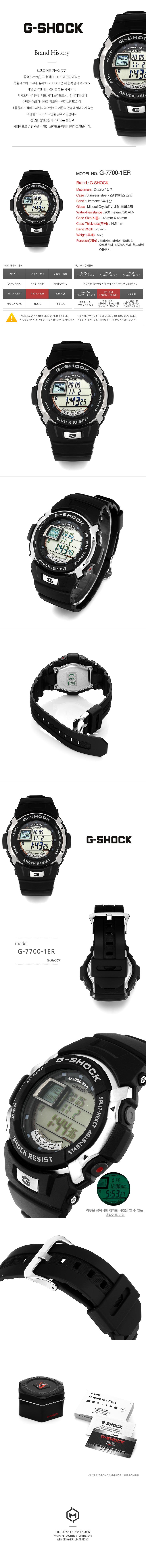 지샥 G-SHOCK G-7700-1ER(G-7700-1) 디지털 남성 우레탄시계