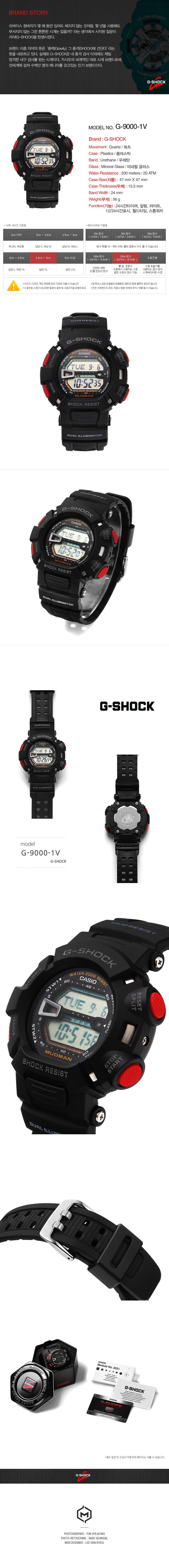 지샥 G-SHOCK G-9000-1V MUDMAN 머드맨 남성 우레탄시계