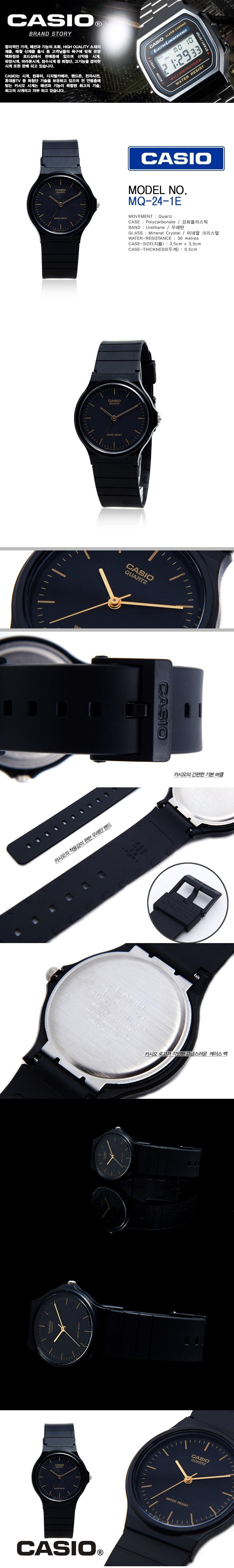 카시오(CASIO) MQ-24-1ELDF (MQ-24-1E) 수능 아날로그 공용 우레탄시계 35mm