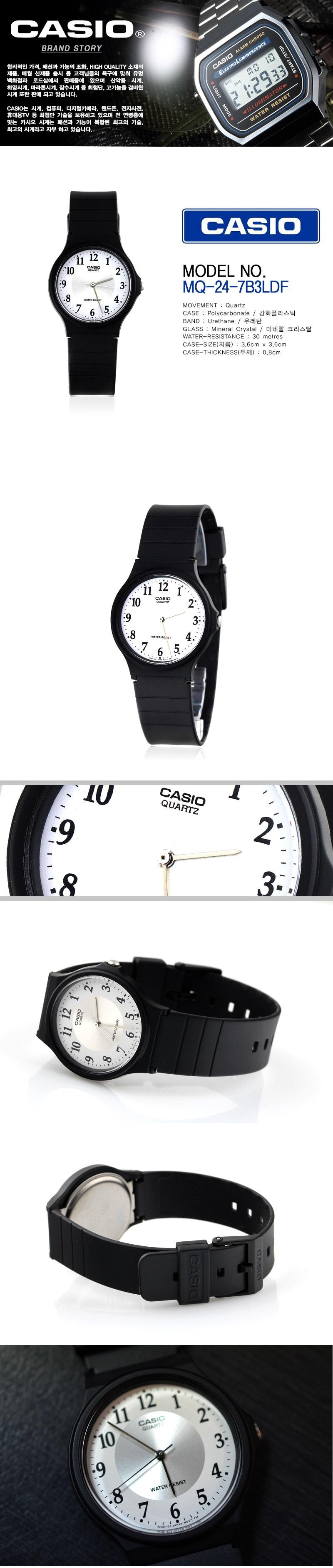 카시오(CASIO) MQ-24-7B3LDF 남녀공용시계