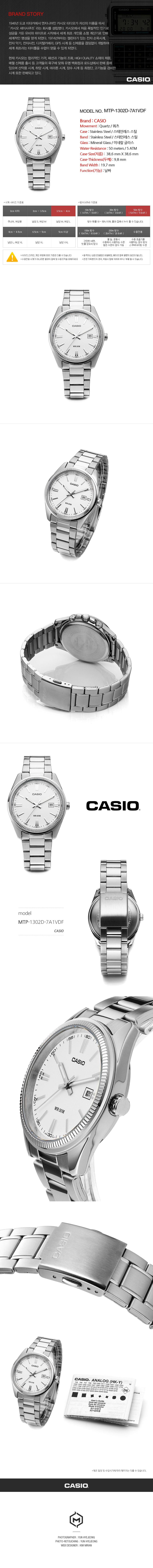 카시오 CASIO MTP-1302D-7A1VDF (MTP-1302D-7A) 아날로그 남성 메탈시계 38.6mm