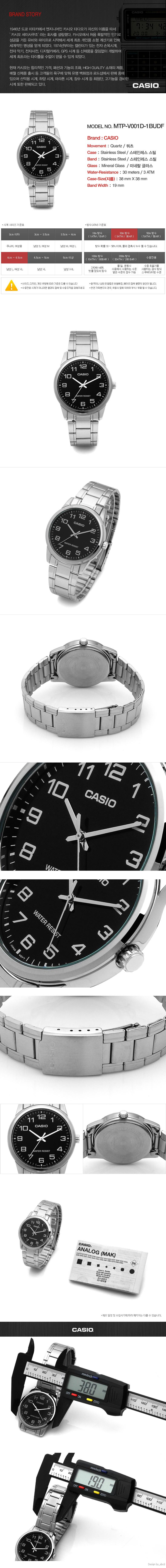 카시오 CASIO MTP-V001D-1BUDF (MTP-V001D-1B) 아날로그 남성 메탈시계 38mm