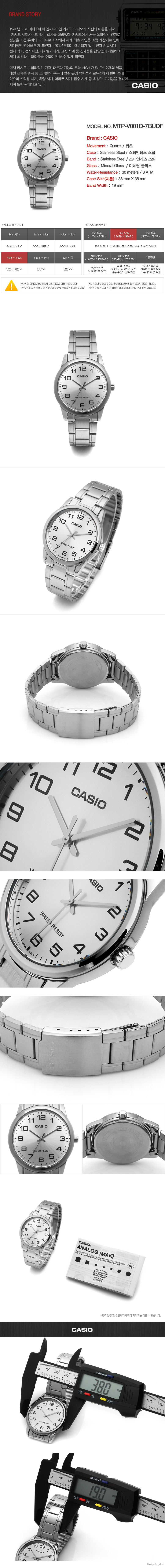 카시오(CASIO) MTP-V001D-7BUDF (MTP-V001D-7B) 아날로그 남성 메탈시계 38mm