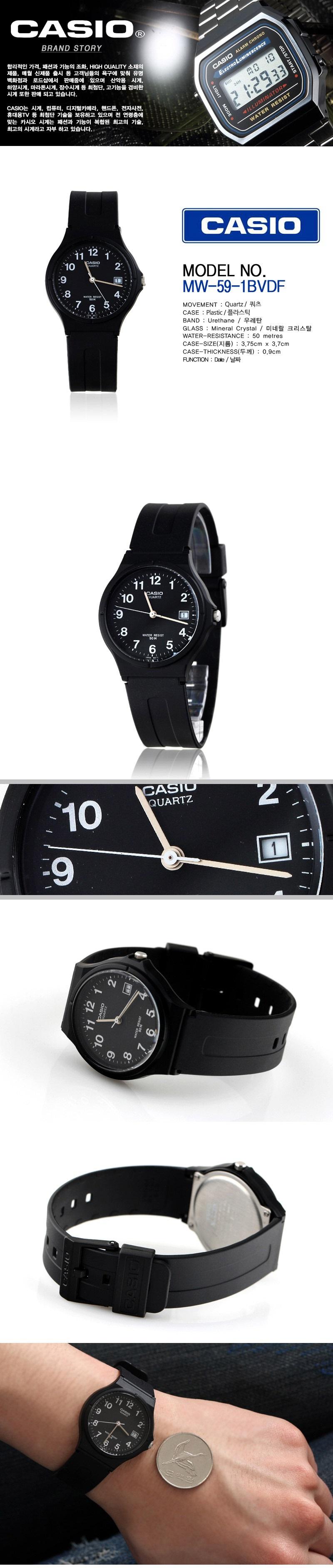카시오 CASIO MW-59-1BVDF (MW-59-1B) 아날로그 남성 우레탄시계 37.5X37mm
