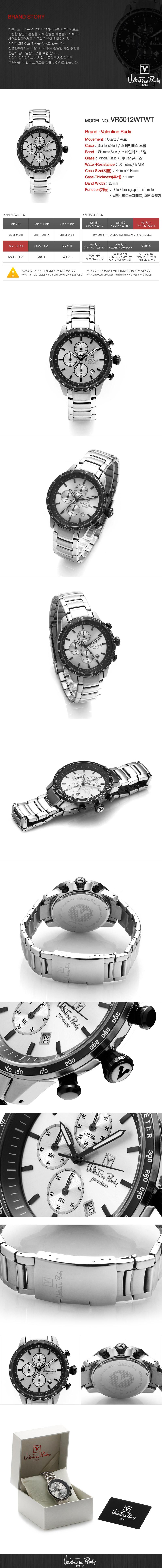 발렌티노 루디(VALENTINO RUDY) VR5012WTWT 크로노그래프 남성 메탈시계 44mm
