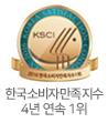 한국 소비자 만족지수 1위