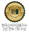 한국 소비자 감동지수 1위
