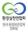 한국 환경보존업체 정회원