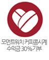 모먼트워치 커피콩시계 수익금 30%기부