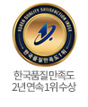 한국 품질 만족도 1위