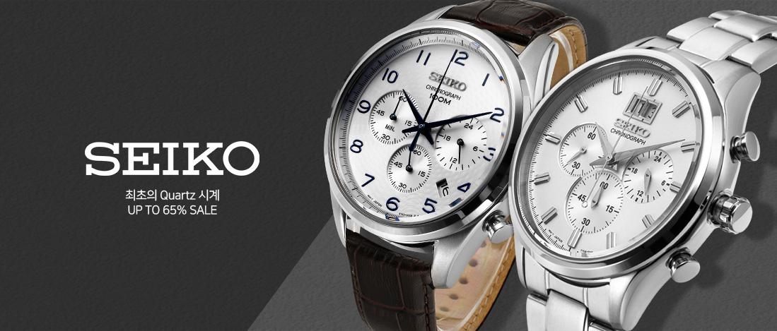 세이코 - 최초의 Quartz 시계 UP TO 65% SALE