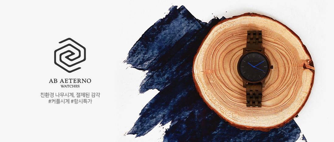 에테르노 - 친환경 나무시계, 절제된 감각 #커플시계 #항시특가