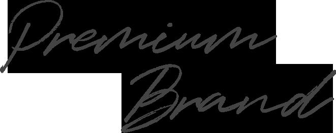프리미엄 브랜드