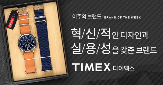 이주의 브랜드 타이맥스 - 혁신적인 디자인과 실용성을 갖춘 브랜드