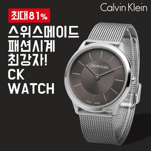 스위스 패션시계 최강자 CK 20종 할인
